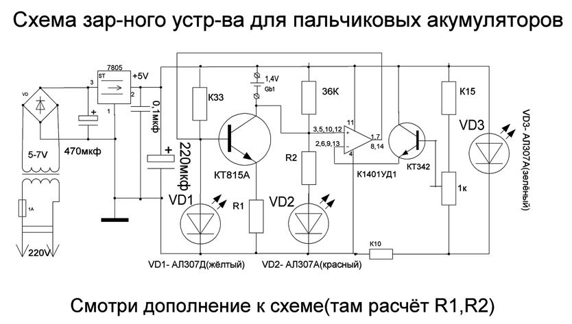 Питание зарядки должно быть 5в. (как вариант, питать буду от.